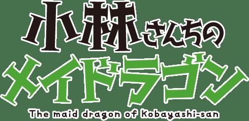 Miss_Kobayashi's_Dragon_Maid_manga_logo_20130523